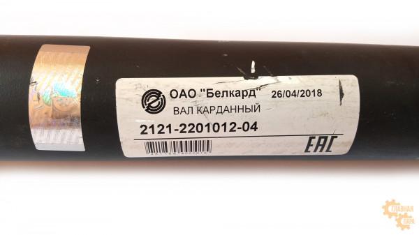 Вал карданный 2121-2201012-04 Белкард длинный