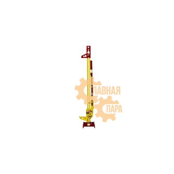 Домкрат реечный Hi-Lift Super X-Treme FR-485 чугун 120 см