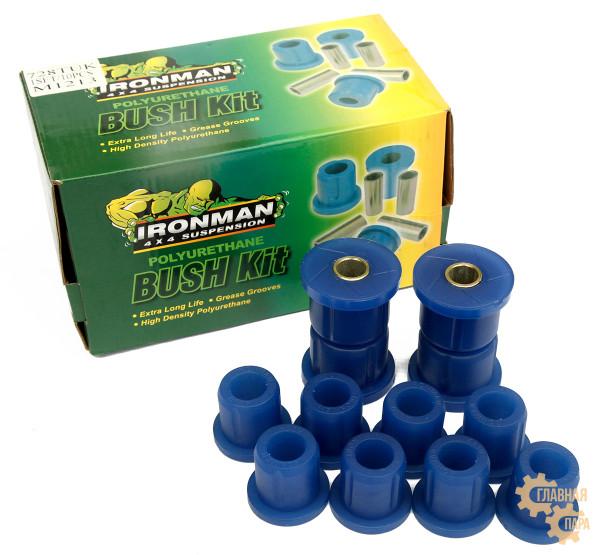 Втулки рессоры Ironman 728TUK полиуретановые для Greatwall Wingle 2009+